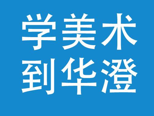 杭州零基础绘画类专业培训