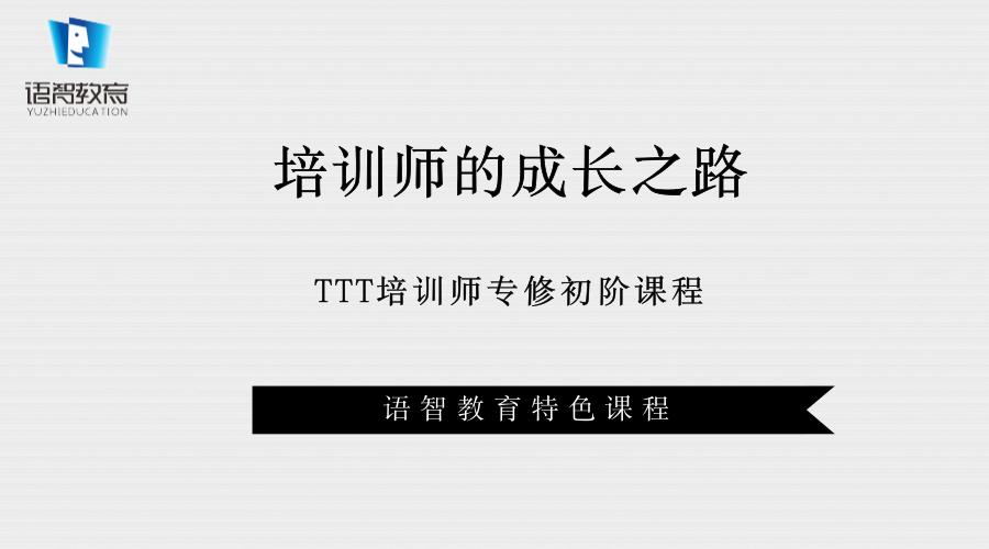 TTT培训师专修课程(初阶)