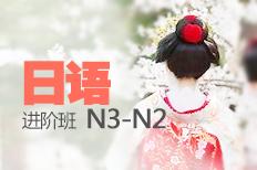 日语小语种进阶周末班(N4)