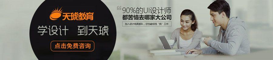 广州网页设计培训学习班