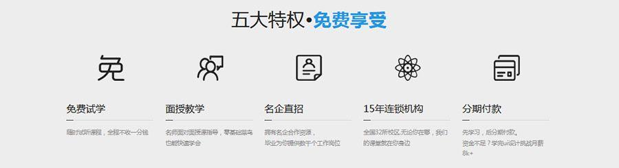 天津UI设计培训