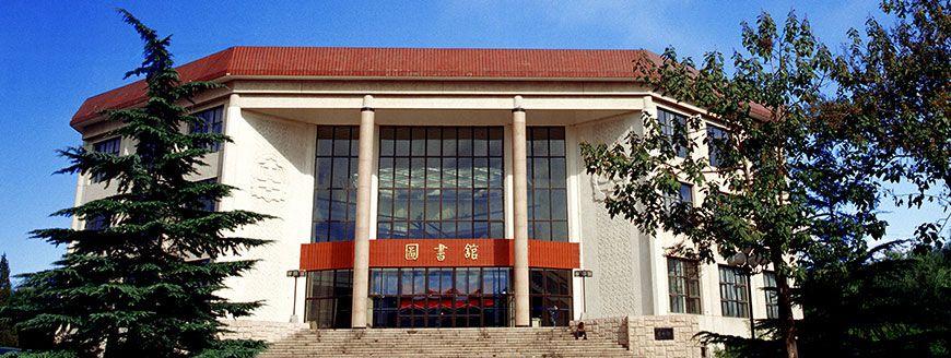 中国政法大学 图书馆