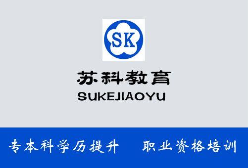 南京苏科教育培训中心