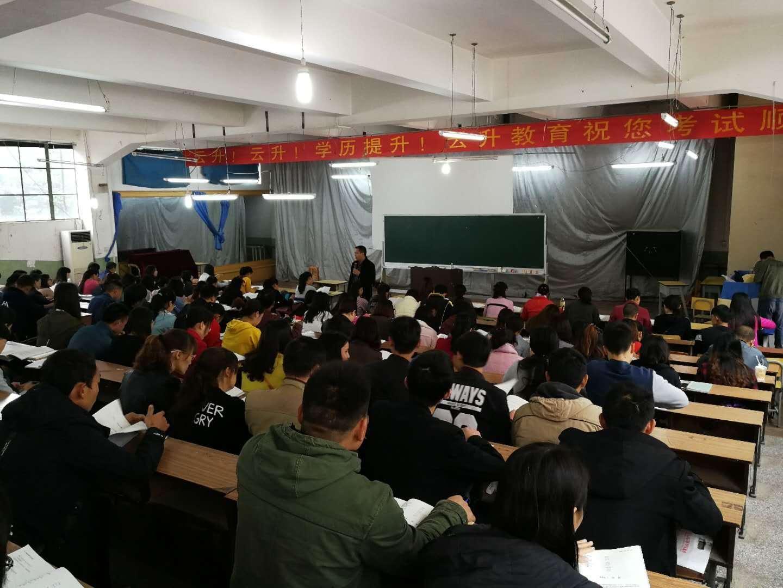 云南省成人高等教育云升报名中心 授课现场