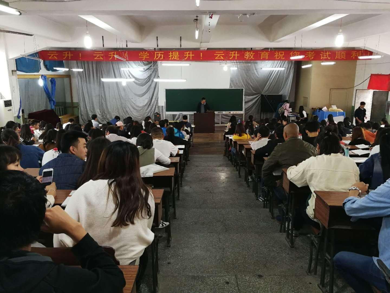 云南省成人高等教育云升报名中心 学历提升培训