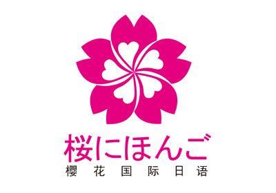 合肥樱花日语