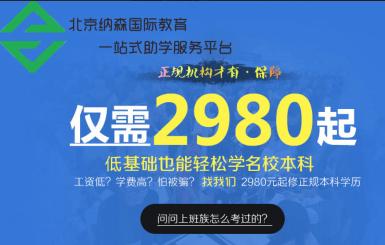 北京纳森国际教育