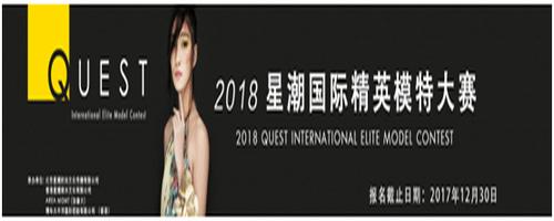 北京星潮模特培训学校