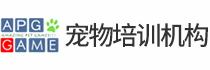 中国优达宠物培训学校