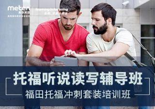南京美联英语培训
