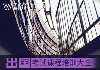 北京韦博英语培训学校