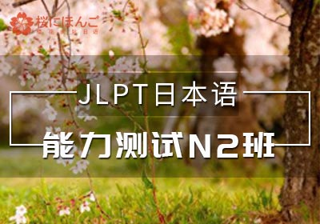 天津樱花日语培训中心