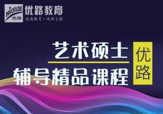 天津优路建筑考证培训中心