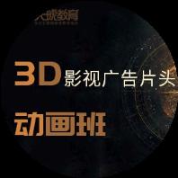 影视广告设计3D影视广告片头动画班