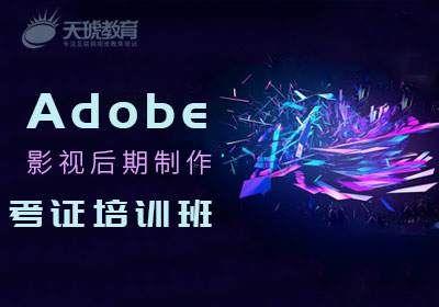 赣州Adobe影视后期制作考证培训班