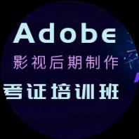 Adobe影视后期制作考证培训班