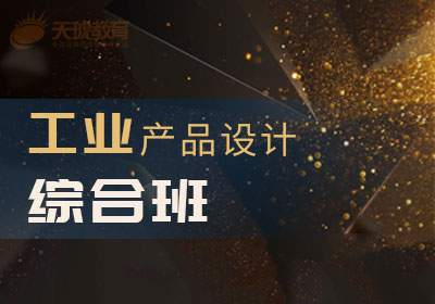 2017重庆天琥工业产品设计综合班