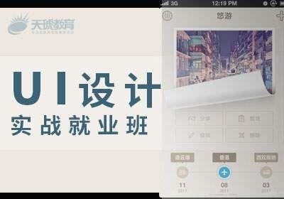 南京UI设计实战就业班