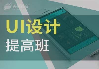 深圳UI设计进阶班