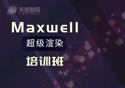 Maxwell超级渲染培训班