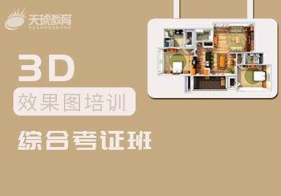 杭州室内设计3D效果图培训综合考证班