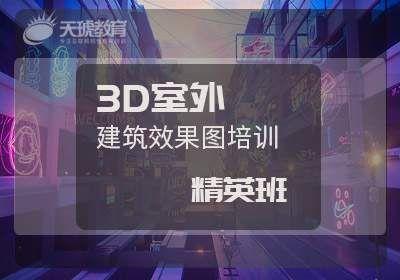 3D室外建筑效果圖培訓精英班