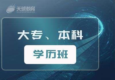 上海天琥大专、本科学历班