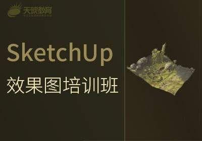 SketchUp效果图培训班