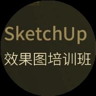 SketchUp效果圖培訓班