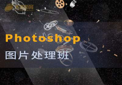 赣州Photoshop图片处理培训班