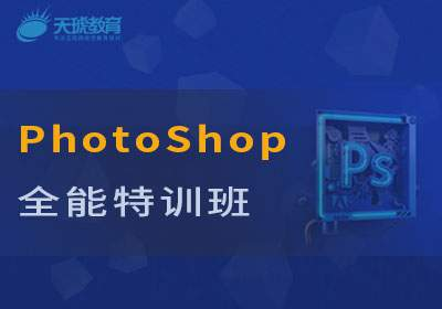 PhotoShop全能特訓班