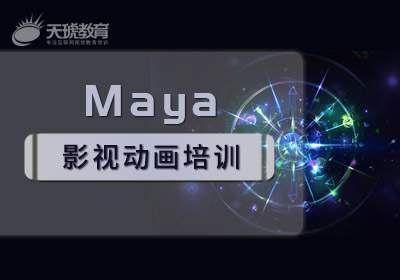 天琥玛雅Maya影视动画培训