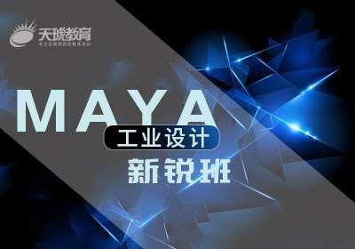 学习MAYA工业设计新锐班