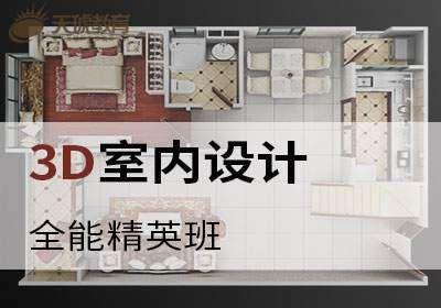 3D室内设计培训全能精英班