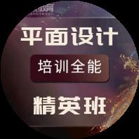 南京平面设计培训全能精英班