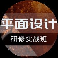 南昌平面设计研修实战班