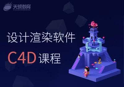 石家庄设计渲染软件C4D学习