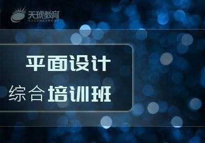 南京平面设计综合培训班