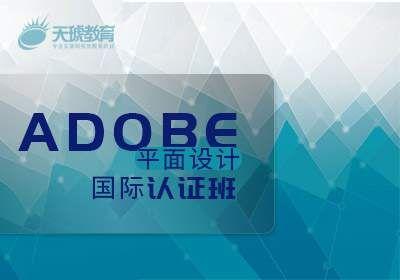 ADOBE平面设计国际认证班