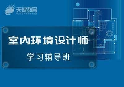 广州室内环境设计师学习辅导班