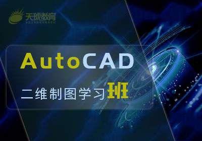 AutoCAD二维制图学习班