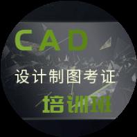 CAD制图考证班