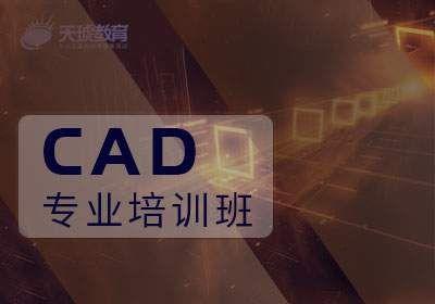 南宁CAD专业培训班