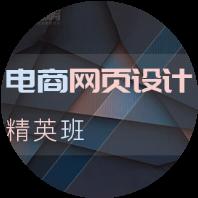 電商網頁設計精英班