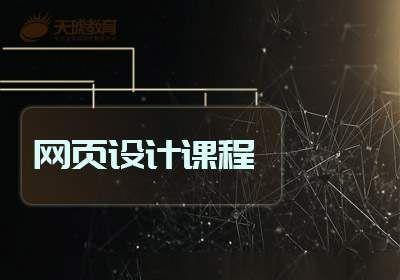 青岛天琥网页设计课程