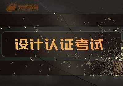 武汉天琥设计认证考试