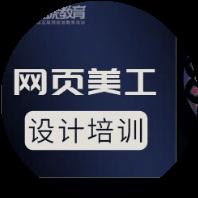 南京网页美工设计培训