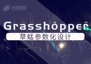 Grasshopper草蜢参数化设计