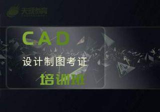 CAD设计制图考证班(网课与面授班)