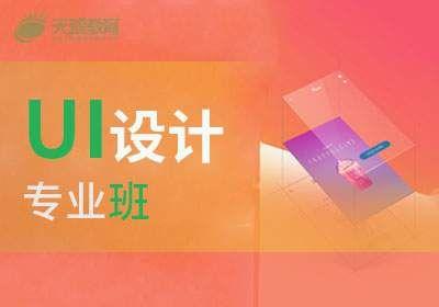 南京UI设计专业班